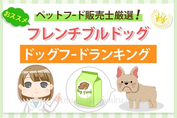 【ペットフード販売士厳選】フレンチブルドッグに人気の餌!安全ドッグフードランキング