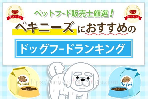 【ペットフード販売士厳選】ペキニーズにおすすめの餌!安全ドッグフードランキング