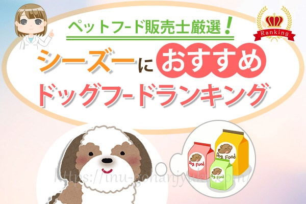 【ペットフード販売士厳選】シーズーにおすすめの餌!安全ドッグフードランキング